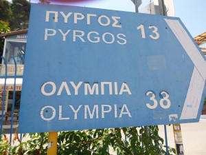 street side for olympia in katakolon greece